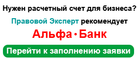 Заявка на открытие расчетного счета в Альфа-Банке