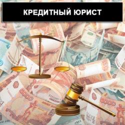 Кредитный юрист