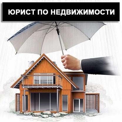 юридические консультации по недвижимости в ярославле